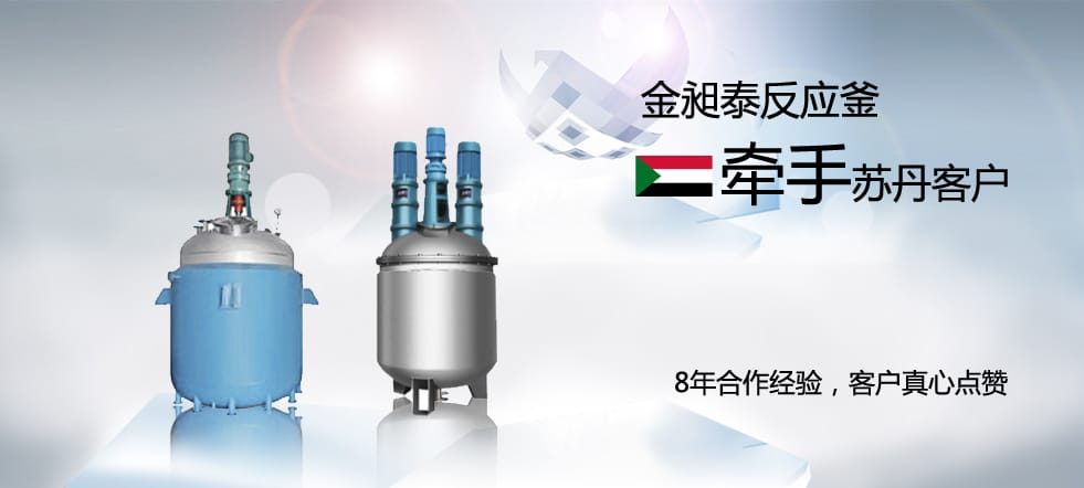 8 Sudan quality customer believes reactor